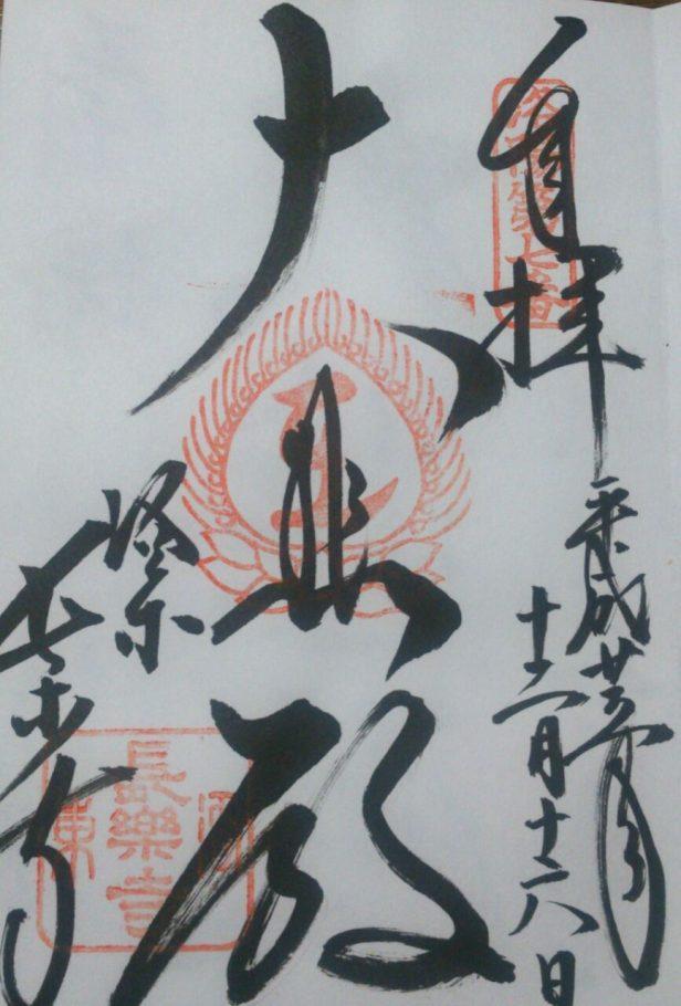 長楽寺の御朱印