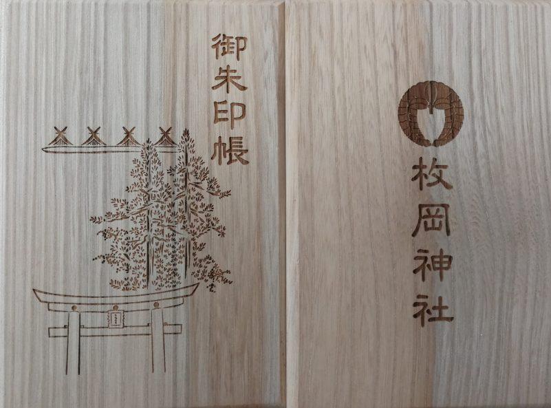 牧岡神社の御朱印