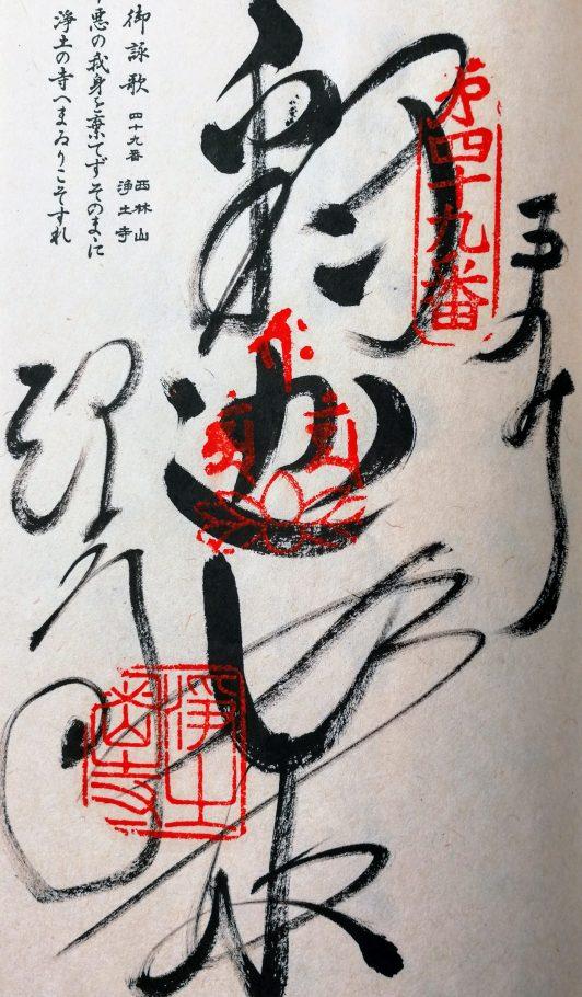 浄土寺 四国八十八箇所第四十九番の御朱印