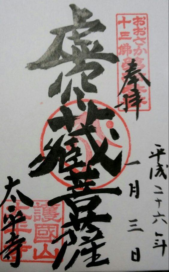 太平寺 おおさか十三仏の御朱印