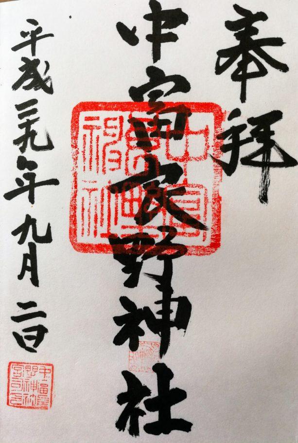 中富良野神社の御朱印