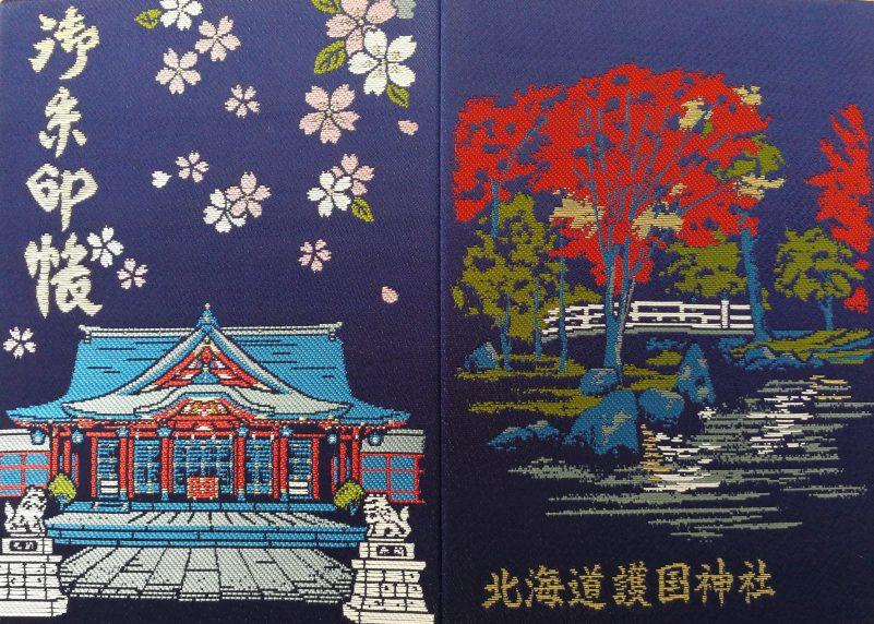 北海道護国神社オリジナル御朱印帳