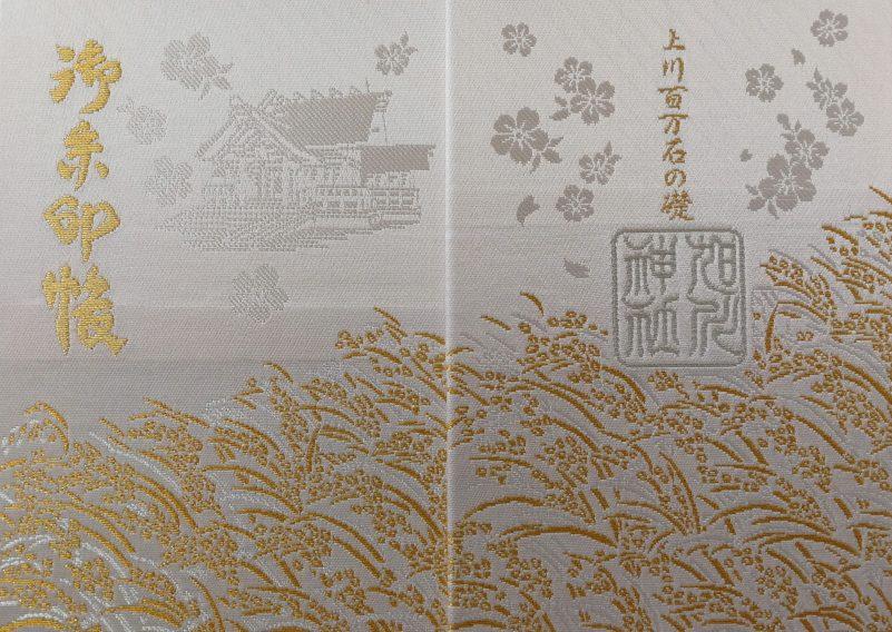 旭川神社オリジナル御朱印帳