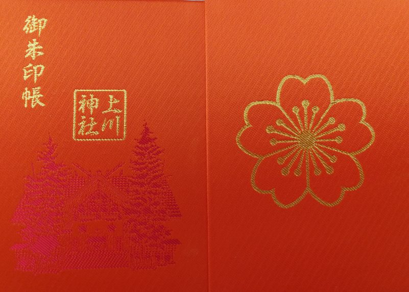 上川神社オリジナル御朱印帳