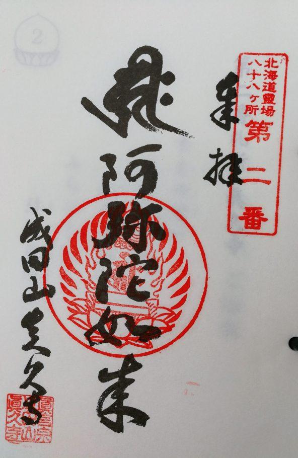 北海道八十八か所第2番(真久寺六角堂)の御朱印