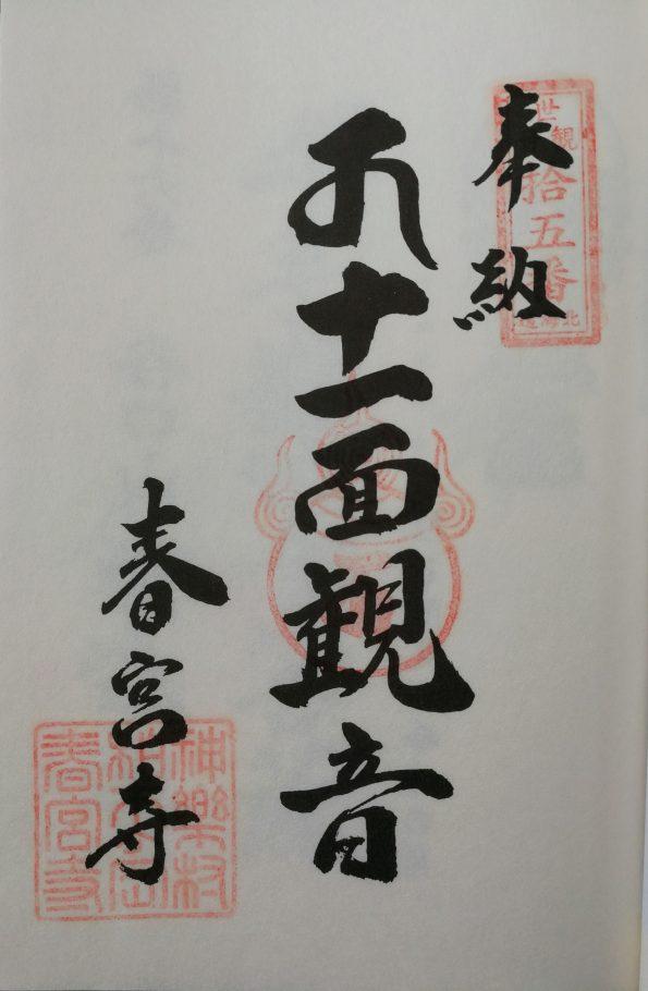 春宮寺 北海道三十三観音第十五番の御朱印