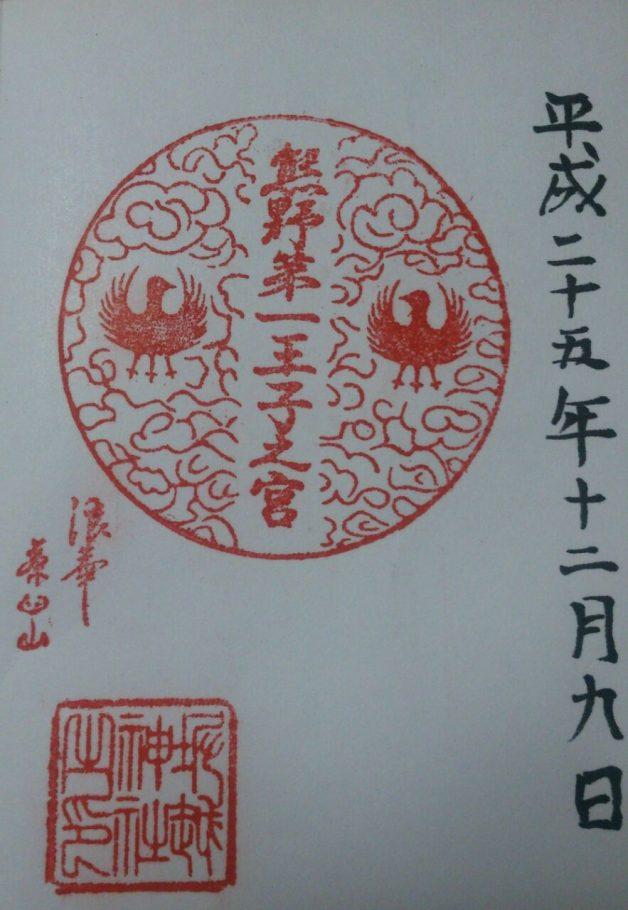 熊野第一王子之宮の御朱印