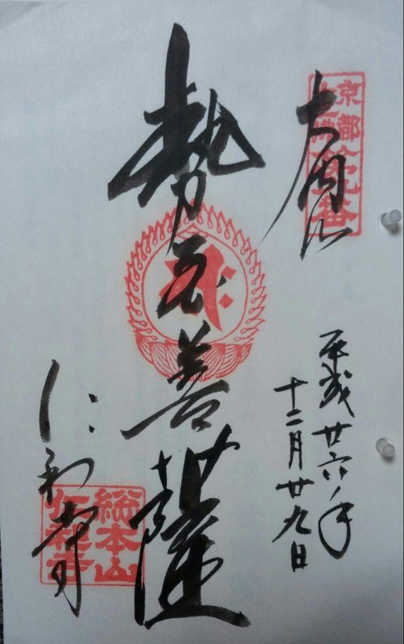 京都十三仏霊場第9番の御朱印