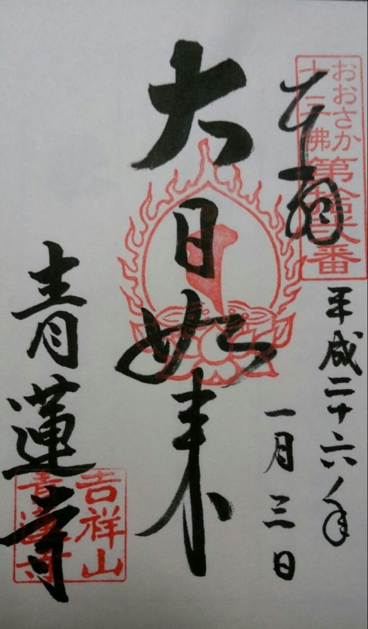 青蓮寺  おおさか十三仏の御朱印