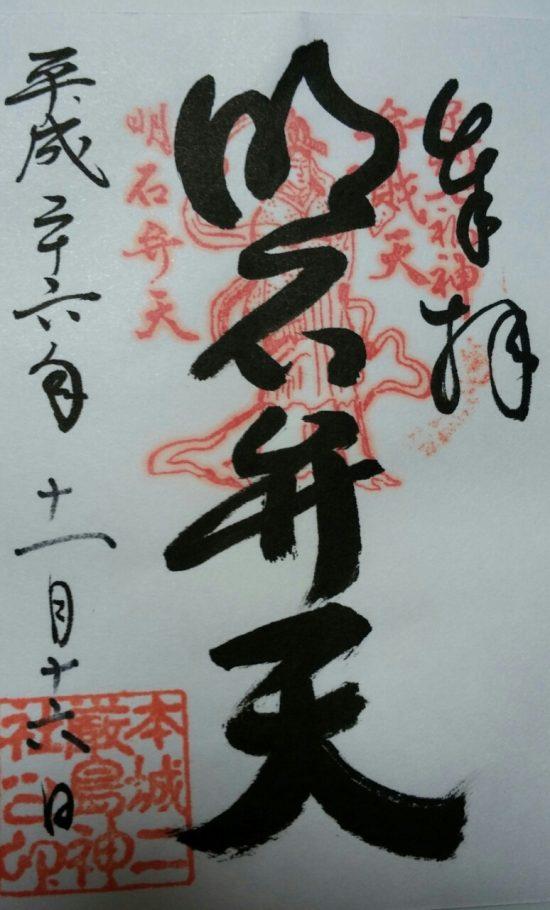 本城厳島神社の御朱印