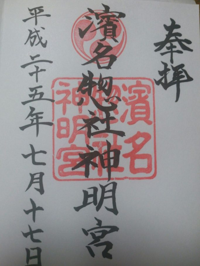 濱名惣社神明宮の御朱印