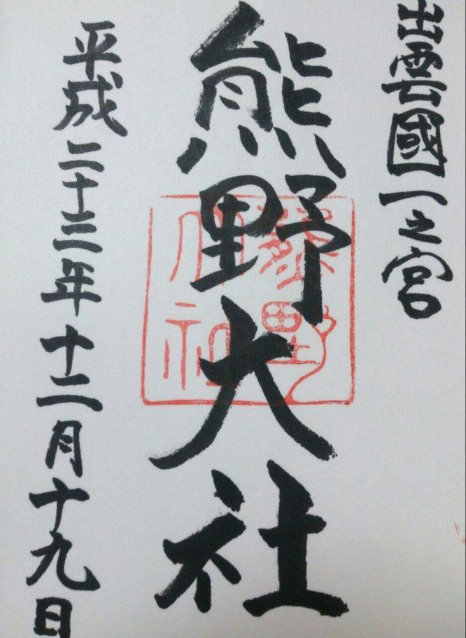 熊野大社 出雲國一宮の御朱印