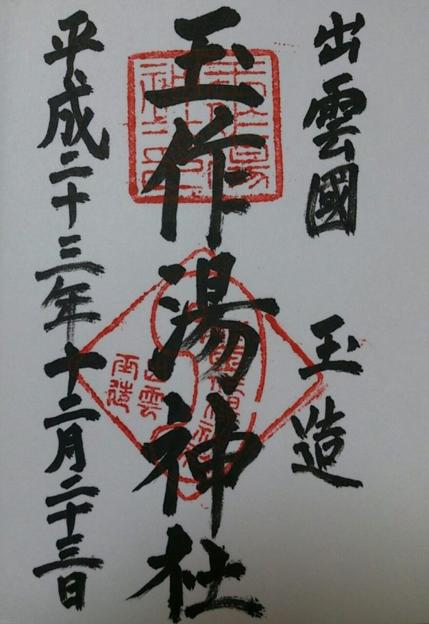 玉造湯神社の御朱印