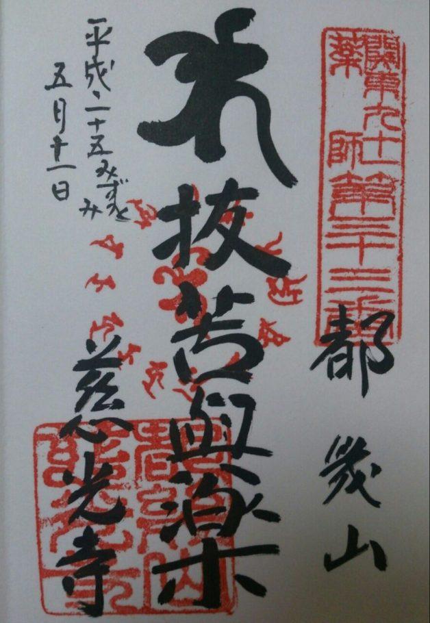 関東九十一薬師の御朱印