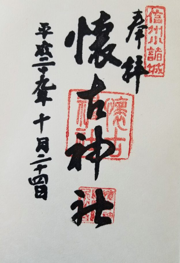 懐古神社の御朱印