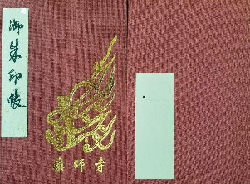 薬師寺の御朱印帳