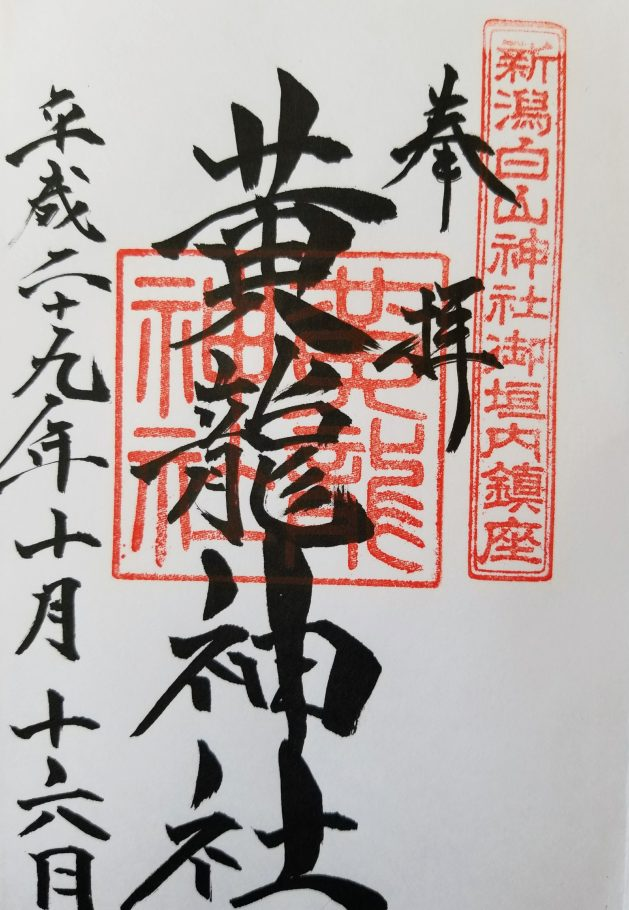 黄龍神社の御朱印