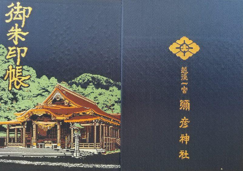 弥彦神社の御朱印帳