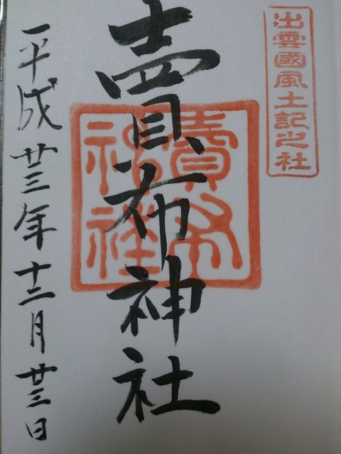 売布神社の御朱印