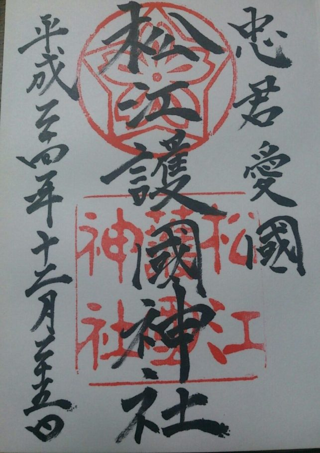 松江護国神社の御朱印