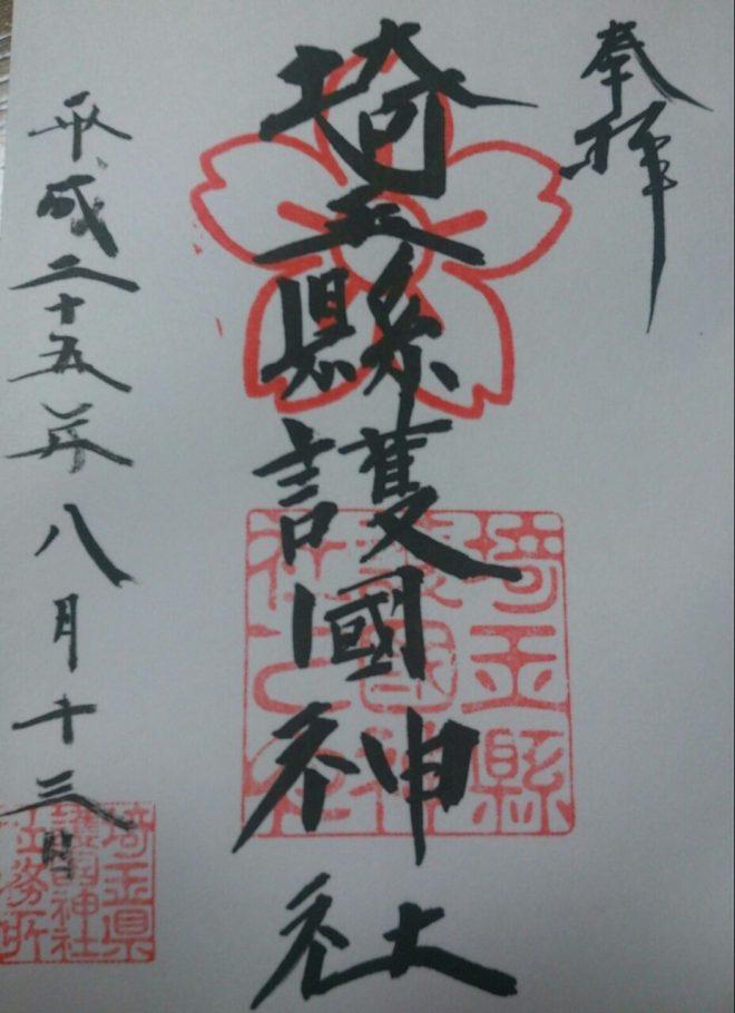 埼玉県護国神社の御朱印