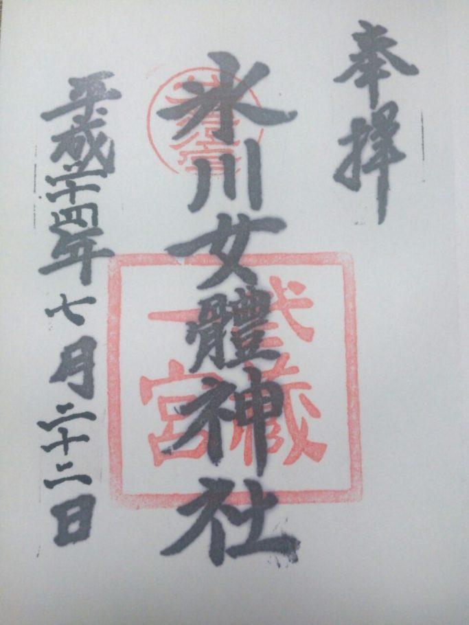 氷川女體神社 武蔵國一宮の御朱印