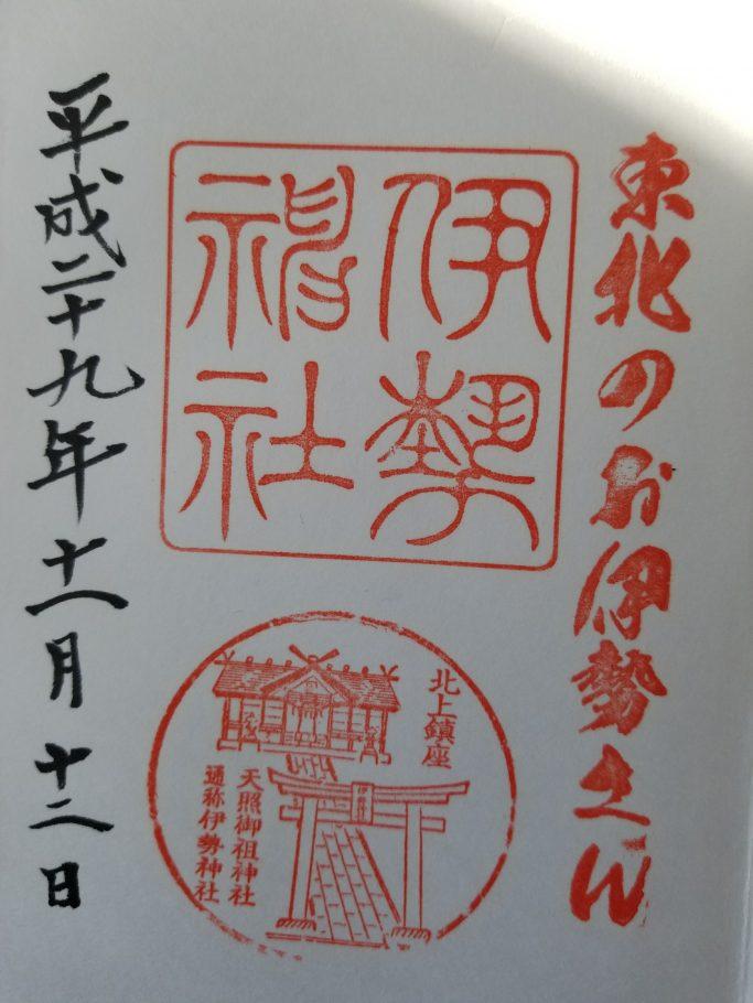 伊勢神社の御朱印