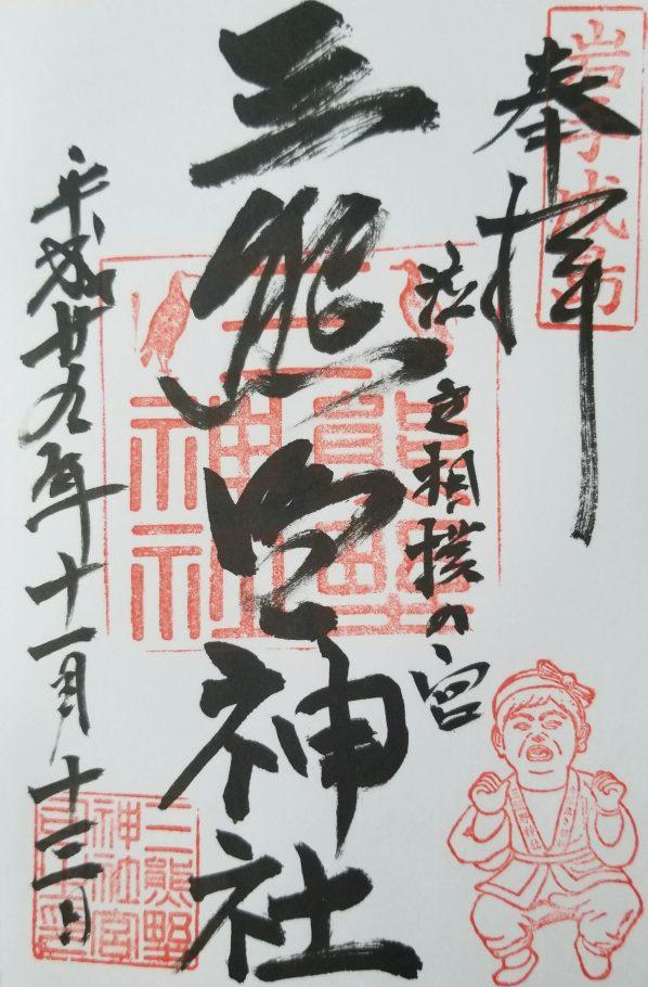 三熊野神社の御朱印