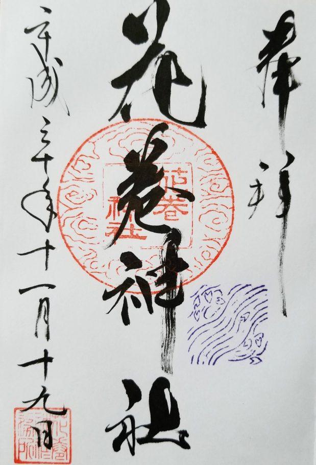 花巻神社御朱印