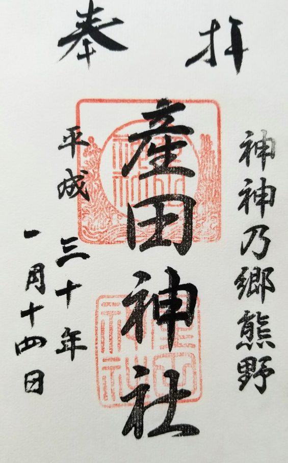 産田神社の御朱印