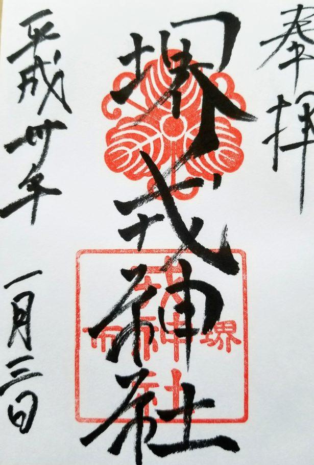 堺戎神社の御朱印