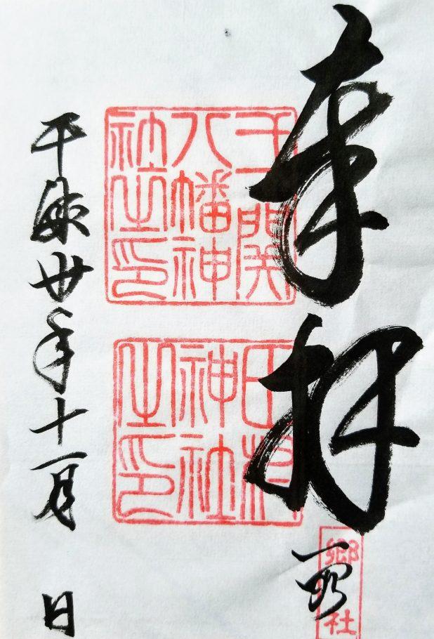 一関八幡神社の御朱印