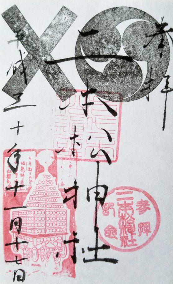 二本松神社の御朱印