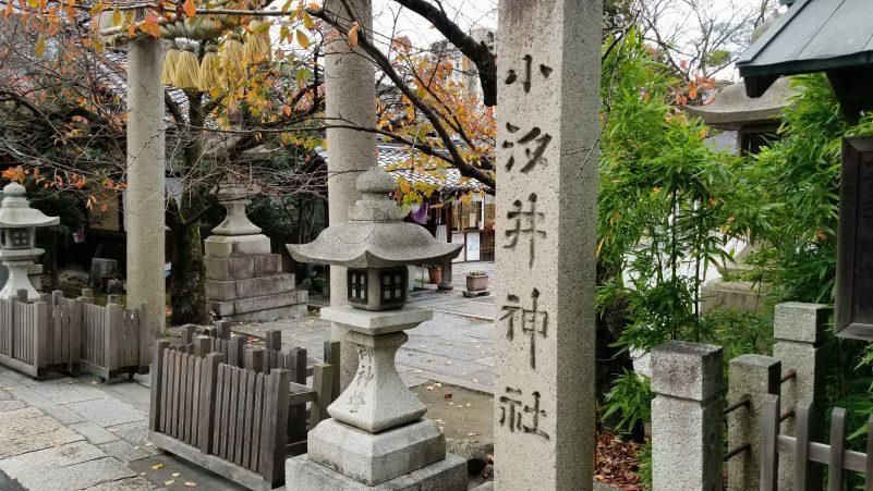 小汐井神社