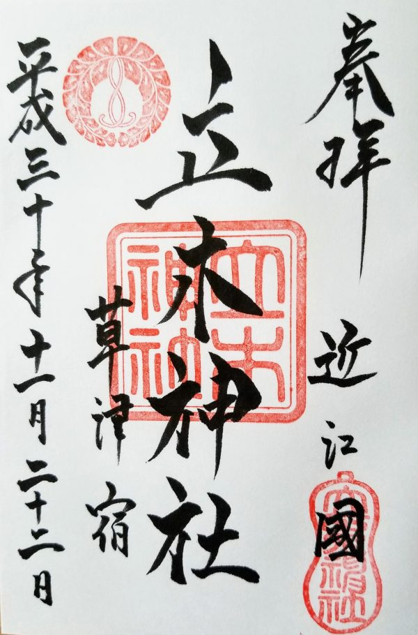 立木神社の御朱印
