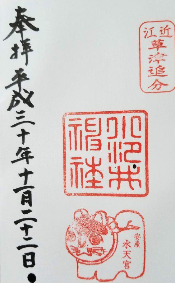 小汐井神社の御朱印