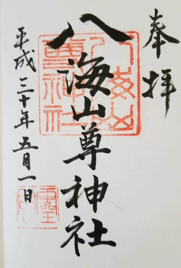 八海山尊神社御朱印