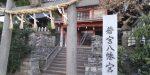 韮崎市の御朱印(若宮八幡宮・武田八幡宮)