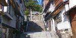 尾道市の御朱印(艮神社・大山神社)