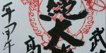 高尾山薬王院 関東三十六不動八番 東京都八王子市
